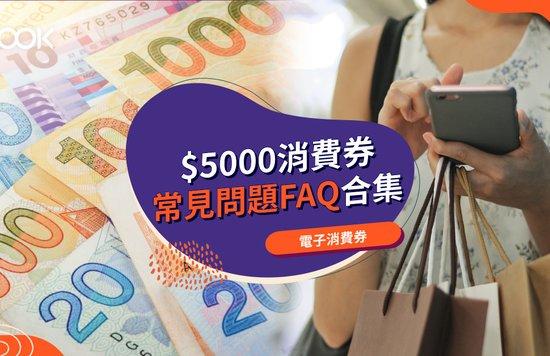5000元消費券 電子消費券常見問題FAQ AlipayHK 八達通 Tap & Go WeChat Pay HK