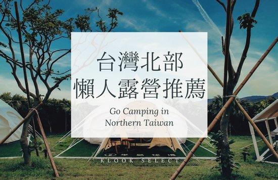 台灣北部懶人露營推薦