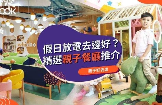 【親子餐廳2021】香港親子主題餐廳推介  親子放電好去處
