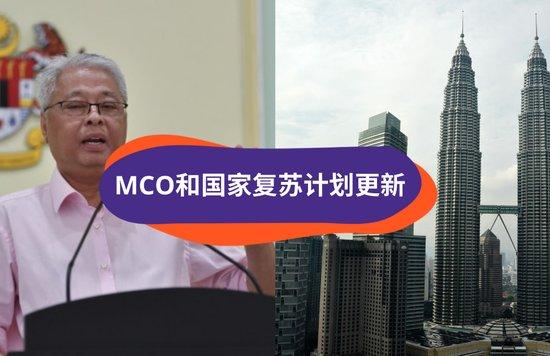 MCO和国家复苏计划更新