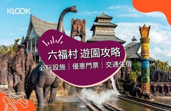 六福村全攻略:必玩設施、優惠門票、交通資訊