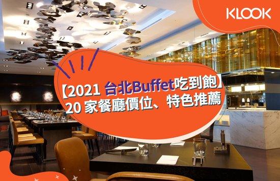 台北buffet特色整理
