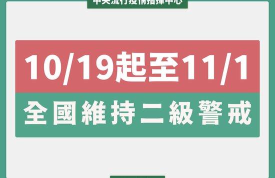 二級警戒解封活動介紹