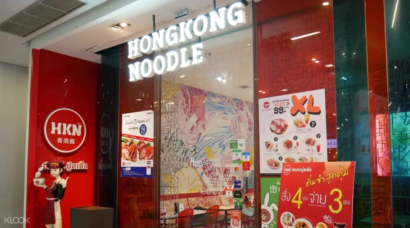 Exterior of Hong Kong Noodle Restaurant
