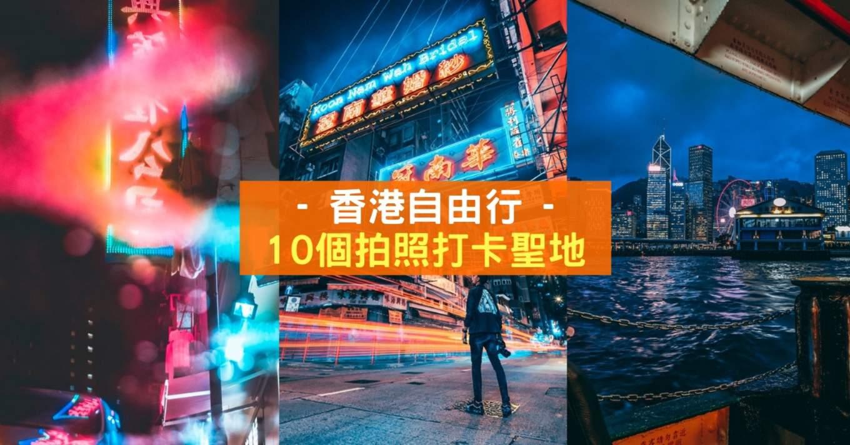 Blogheader HK IG Spots