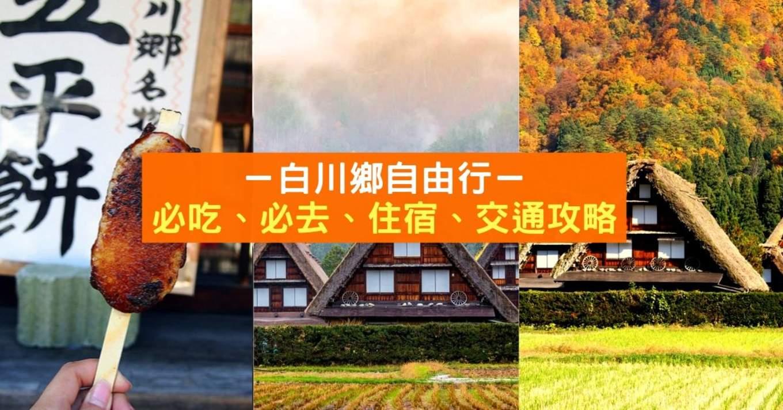 Blogheader Shirakawago Guide