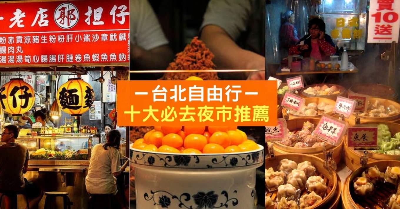 Blogheader Taipei Night Markets