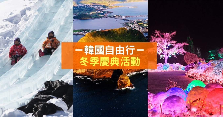 Blogheader Hokkaido Autumn
