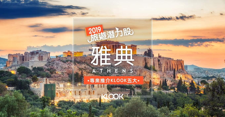 190103 CNY 2019 travel sug blog