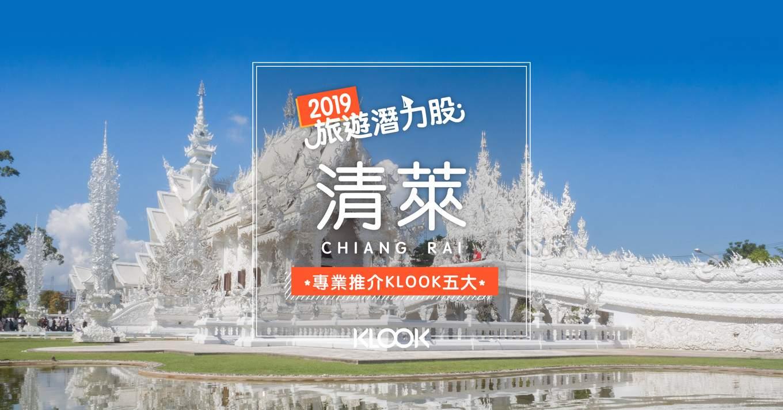 190103 CNY 2019 travel sug blog2