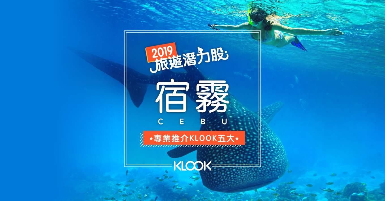 190103 CNY 2019 travel sug blog9