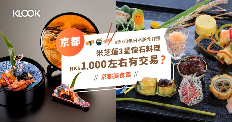 200210 Blog banner jpfood2020 kyoto