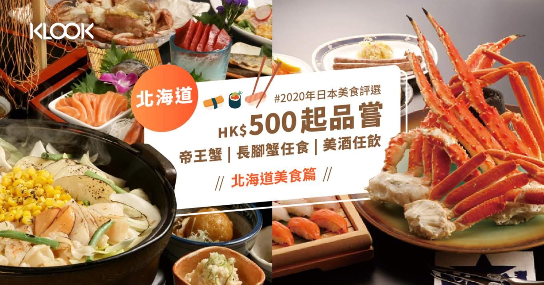 200212 Blog banner JPfood2020 hokkaido