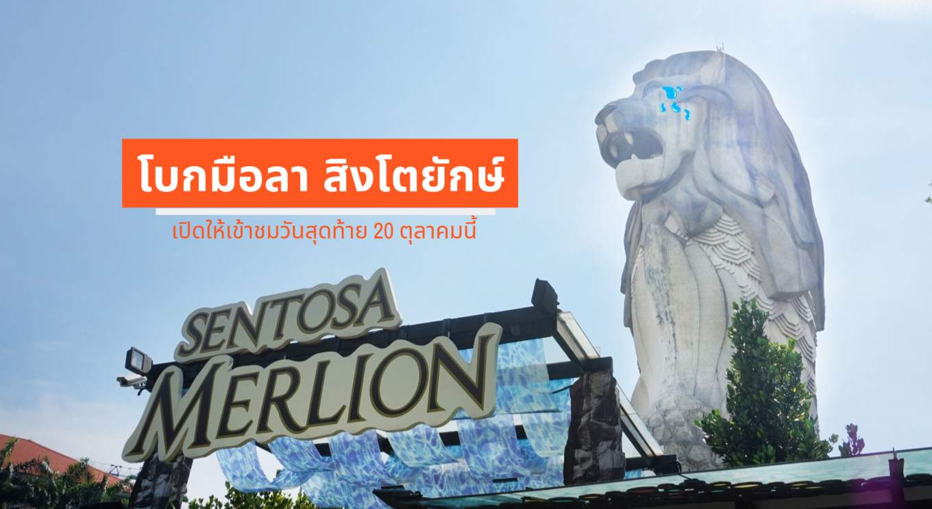 Sentosa Merlion closing