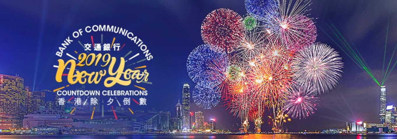 2019維多利亞港跨年煙火 / 香港旅遊發展局