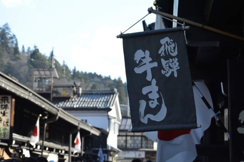 高山古街上隨處可見的飛驒牛特色食物。(圖片來源:4travel.jp)