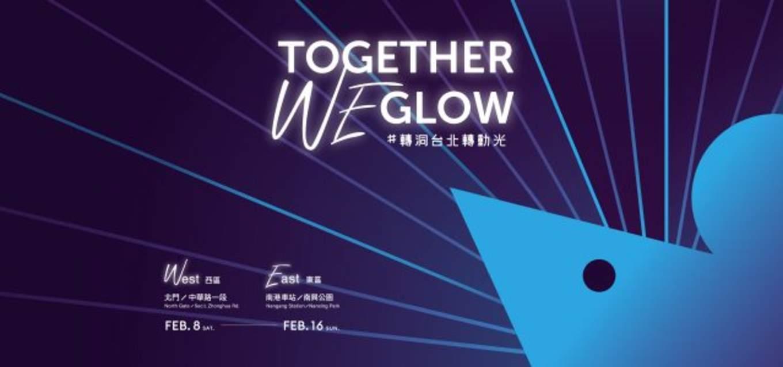 台北燈節 藍鼠 慶祝 台北元宵