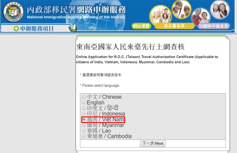 truy cập website xin visa du lịch đài loan