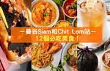 【12个在曼谷Siam和Chit Lom站必吃的美食】不用再烦恼要吃什么了!