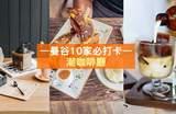 曼谷10家必打卡的「潮咖啡厅」!