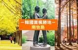 【2019韩国赏枫胜地——南怡岛】交通、景点、美食全攻略揭晓!