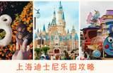 【上海迪士尼乐园攻略】与米奇和公主们近距离接触!
