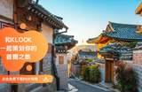 「韩国首尔」7天6夜攻略