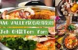 泰国Jeh Oh款的超浓郁Tom Yam,原来在Klang Valley也吃得到!