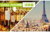 【法國旅遊】坐著火車遊歐洲:法國必去景點!