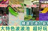 【親子王國編輯熱選】點止波波池咁簡單?! 港九新界超好玩波波池Playhouse