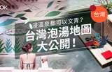 【溫泉物語】泡溫泉都可以很文青?台灣泡湯地圖大公開!