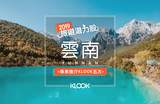 【2019旅遊潛力股】中國雲南- 壯麗自然風光集中地!