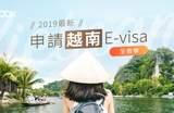 【越南旅遊】2019年已可辦理電子簽證!申請E-visa全教學!