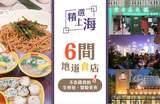 【上海旅遊】精選上海6間地道食店:不容錯過的生煎包、蟹粉美食!