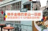 【峴港旅遊】佛手金橋巴拿山一日遊 :歐陸建築打卡、CP值高自助餐!