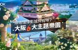 【大阪旅遊】除咗環球影城仲有咩?不能錯過的6大主題樂園