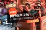 【橫琴旅遊】亞洲首座電影主題VR體驗館