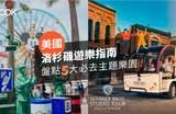 【美國旅遊】洛杉磯遊樂指南!盤點五大必去主題樂園