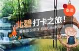 【泰國旅遊】北碧打卡之旅!著泰服扮泰妹 稻田Cafe歎咖啡