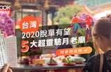 【台灣旅遊】2020脫單有望!台灣五大超靈驗月老廟(附參拜攻略)
