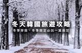 【韓國自由行】冬季限定旅韓攻略!韓國冬天旅遊穿搭、必玩、景點一篇全搞定