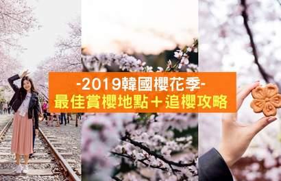 【2019樱花季】韩国樱花花期预测+热门赏樱地点!