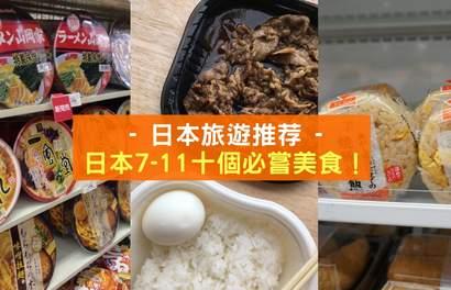 日本7-11的十个必尝的美食