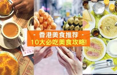 【香港美食推荐】10大必吃美食攻略