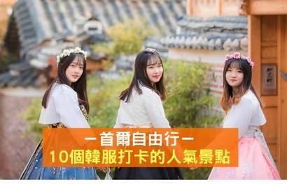 【首尔自由行】穿上漂亮韩服到这10个景点拍照打卡!