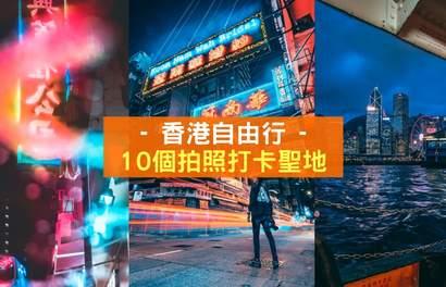 【香港自由行推荐】10个拍照打卡圣地