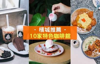 【KLOOK推荐】10家特色槟城咖啡馆