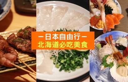 【KLOOK推荐】北海道必吃美食!
