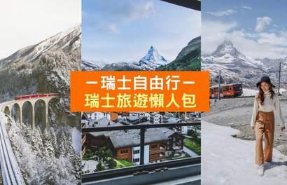 【瑞士自由行攻略】旅行懒人包 – 教你怎么省时、省钱、省麻烦~