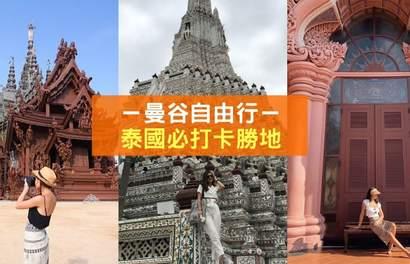 【泰国必打卡胜地】在曼谷就要这样#OOTD!